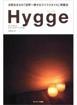 【期間限定価格】Hygge(ヒュッゲ) 北欧生まれの「世界一幸せなライフスタイル」実践法