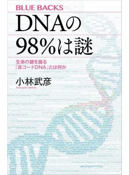 【期間限定価格】DNAの98%は謎 生命の鍵を握る「非コードDNA」とは何か(講談社ブルーバックス)