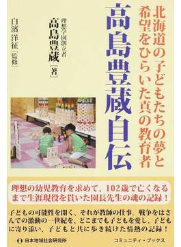 高島豊蔵自伝 北海道の子どもたちの夢と希望をひらいた真の教育者(コミュニティ・ブックス)