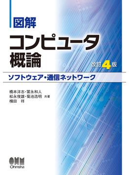 図解コンピュータ概論 改訂4版 ソフトウェア・通信ネットワーク