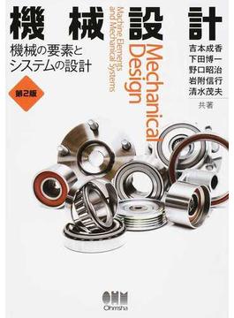 機械設計 機械の要素とシステムの設計 第2版