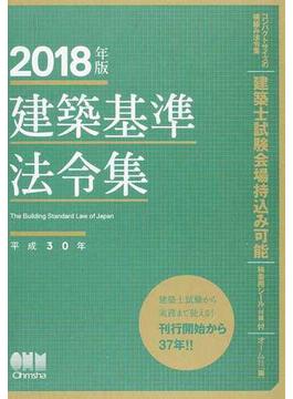 建築基準法令集 2018年版