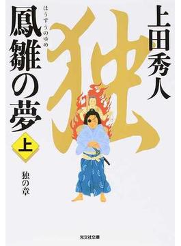 鳳雛の夢 長編歴史小説 上 独の章(光文社文庫)
