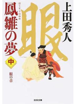 鳳雛の夢 長編歴史小説 中 眼の章(光文社文庫)