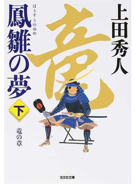 鳳雛の夢 長編歴史小説 下 竜の章(光文社文庫)