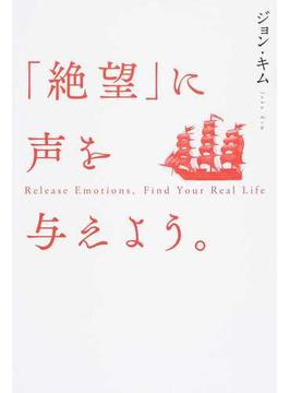 「絶望」に声を与えよう。 Release Emotions,Find Your Real Life