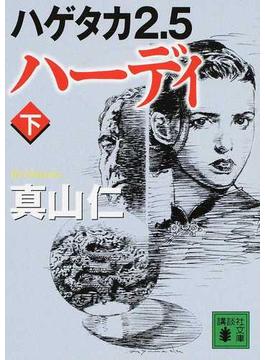 ハーディ 下(講談社文庫)
