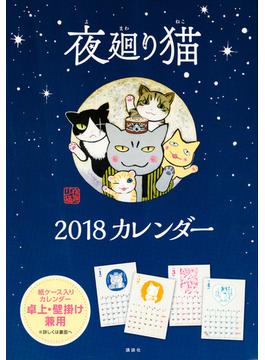 夜廻り猫2018カレンダー (講談社キャラクターズA)