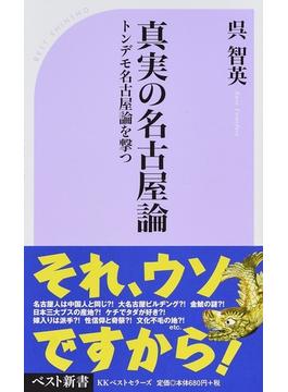 真実の名古屋論 トンデモ名古屋論を撃つ(ベスト新書)