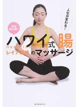 ハワイ式腸のマッサージ 日本初公開! 人生が変わる!
