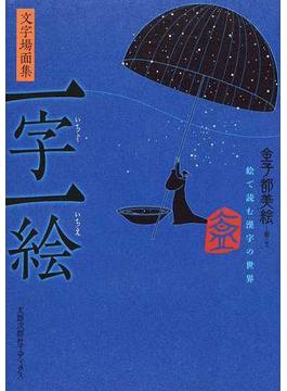 一字一絵 絵で読む漢字の世界 文字場面集