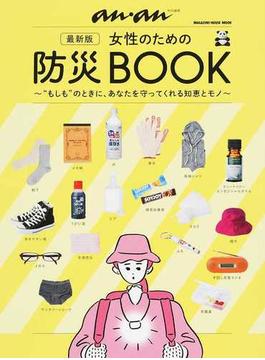 """女性のための防災BOOK """"もしも""""のときに、あなたを守ってくれる知恵とモノ 最新版(マガジンハウスムック)"""