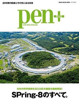 Pen+(ペン・プラス) 日本の科学技術を支える巨大施設を徹底解剖!! SPring-8のすべて。(MH MOOK)