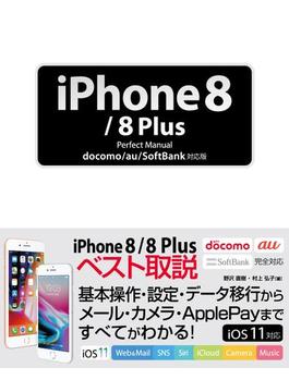 iPhone 8/8 Plus Perfect Manual docomo/au/SoftBank対応版