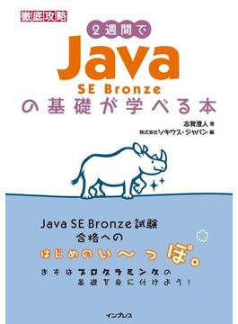 2週間でJava SE Bronzeの基礎が学べる本(徹底攻略)