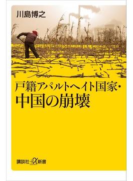 戸籍アパルトヘイト国家・中国の崩壊(講談社+α新書)