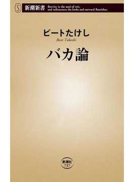 バカ論(新潮新書)(新潮新書)