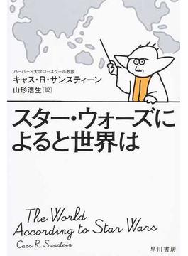 スター・ウォーズによると世界は