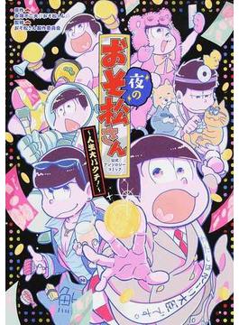 夜のおそ松さん〜人生大バクチ!〜公式アンソロジーコミック