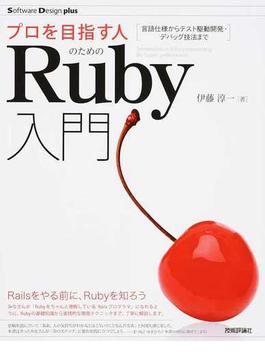プロを目指す人のためのRuby入門 言語仕様からテスト駆動開発・デバッグ技法まで(Software Design plus)