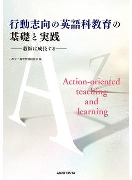 行動志向の英語科教育の基礎と実践 教師は成長する