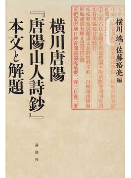 横川唐陽『唐陽山人詩鈔』本文と解題 影印