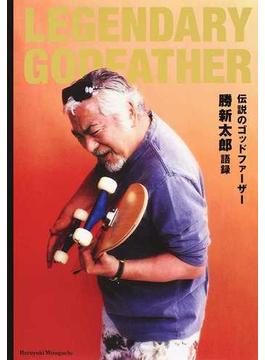 LEGENDARY GODFATHER 伝説のゴッドファーザー勝新太郎語録(TWJ BOOKS)