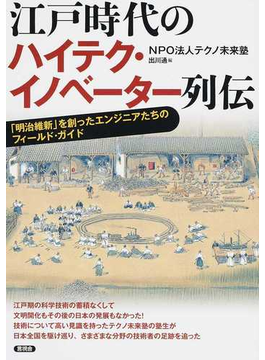 江戸時代のハイテク・イノベーター列伝 「明治維新」を創ったエンジニアたちのフィールド・ガイド