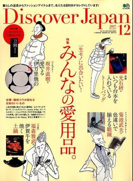 Discover Japan (ディスカバー・ジャパン) 2017年 12月号 [雑誌]