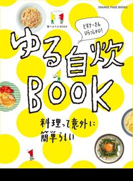 【期間限定価格】食べようびMOOK  ゆる自炊BOOK
