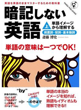 暗記しない英語(上)