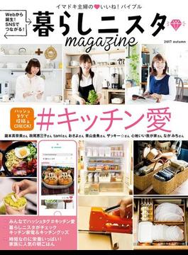 【期間限定価格】暮らしニスタmagazine #キッチン愛(主婦の友生活シリーズ)