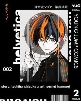 【期間限定価格】helvetica ヘルベチカ 2(ヤングジャンプコミックスDIGITAL)