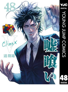 嘘喰い 48(ヤングジャンプコミックスDIGITAL)