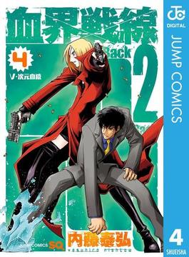 血界戦線 Back 2 Back 4(ジャンプコミックスDIGITAL)