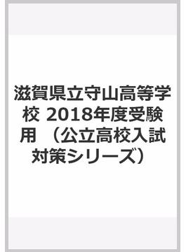 滋賀県立守山高等学校 2018年度受験用