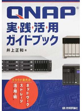 QNAP実践活用ガイドブック クラウド時代のネットワークストレージ活用術