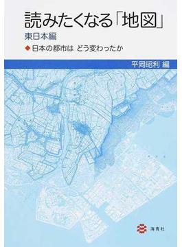 読みたくなる「地図」 日本の都市はどう変わったか 東日本編