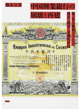 中国興業銀行の崩壊と再建 第一次大戦後フランスの政治・経済・金融的対抗