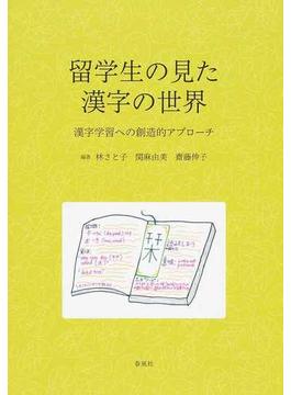 留学生の見た漢字の世界 漢字学習への創造的アプローチ