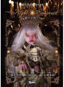 Night Comers〜夜の子供たち 林美登利 人形作品集
