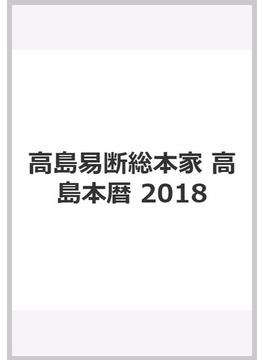 高島易断総本家 高島本暦 2018