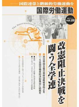 国際労働運動 国際連帯と階級的労働運動を vol.26(2017.11) 改憲阻止決戦を闘う全学連