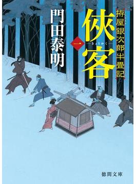 【全1-3セット】拵屋銀次郎半畳記(徳間文庫)
