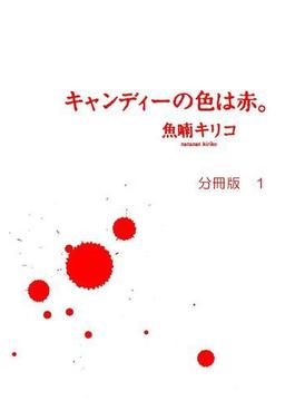【全1-4セット】キャンディーの色は赤。 分冊版(フィールコミックス)