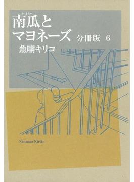 【6-10セット】南瓜とマヨネーズ 分冊版(フィールコミックス)
