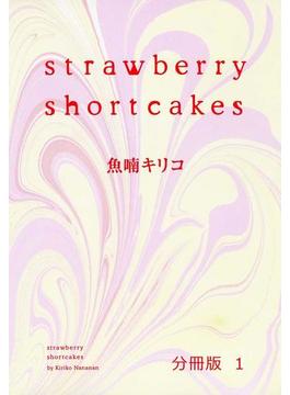 【全1-6セット】strawberry shortcakes 分冊版(フィールコミックス)