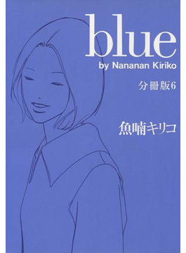 【6-10セット】blue 分冊版(フィールコミックス)