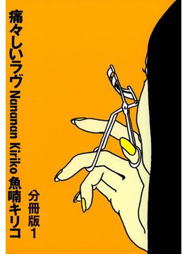 【全1-4セット】痛々しいラヴ 分冊版(フィールコミックス)