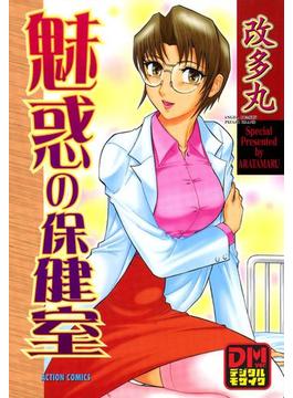 【全1-2セット】魅惑の保健室デジタルモザイク版(アクションコミックス)